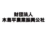 財団法人木島平農業振興公社